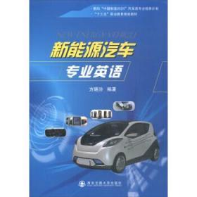 新能源汽车专业英语