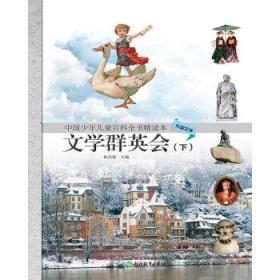 文学群英会-中国少年儿童百科全书精读本-(下)