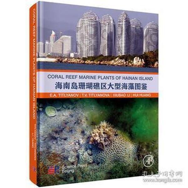 9787030514356 海南岛珊瑚礁区海藻图鉴 E. A. Titlyanov