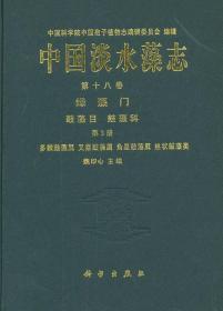 9787030389923 中国淡水藻志:第十八卷:第3册:绿藻门:鼓藻目 鼓藻