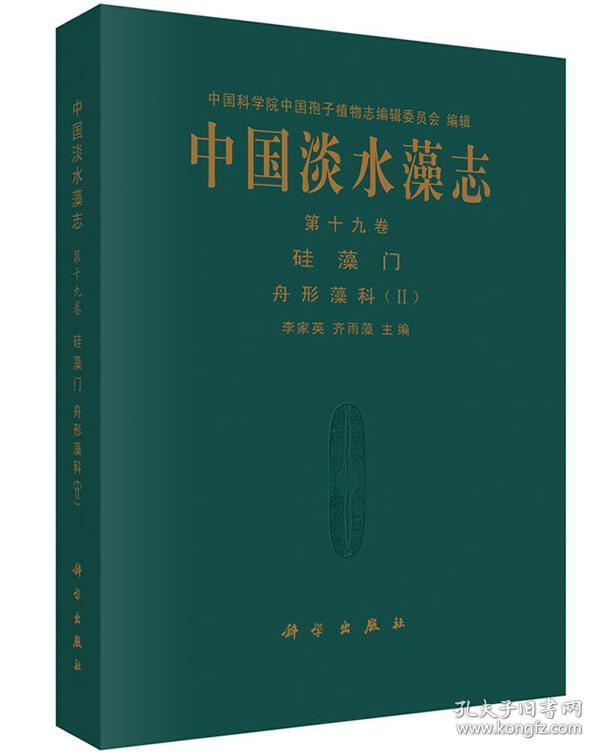 9787030406293 中国淡水藻志:第十九卷:硅藻门:舟形藻科 中国科学