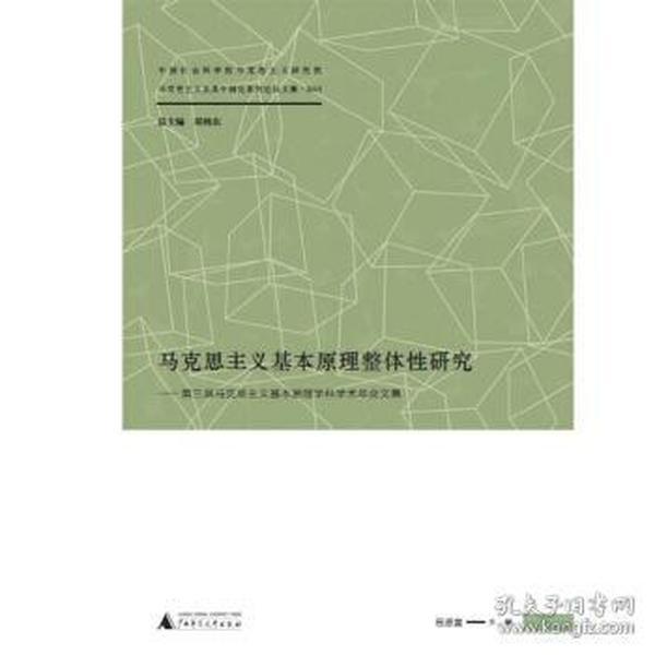 马克思主义基本原理整体性研究-全国马克思主义基本原理学科第三