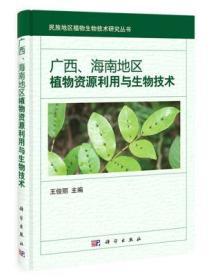 9787030408808 广西、海南地区植物资源利用与生物技术 王俊丽