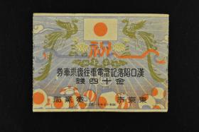 侵华史料 日本车票《汉口陷落记念电车往复乘车券》一张 日本国旗 凤凰 祝 记念二战日本占领汉口 金十四钱 尺寸:7*5cm 东京市电气局  1938年发行