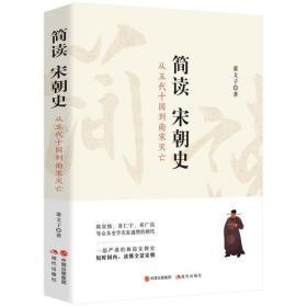 正版-简史 宋朝史:从五代十国到南宋灭亡