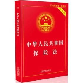 中华人民共和国保险法(实用版 最新版)