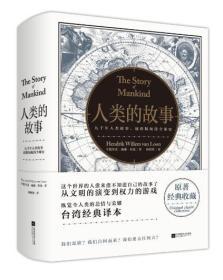 人类的故事(台湾经典译本精装典藏)