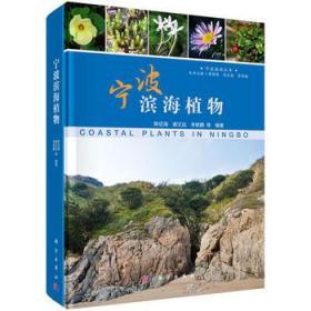 9787030518514 宁波滨海植物 陈征海,谢文远,李修鹏著