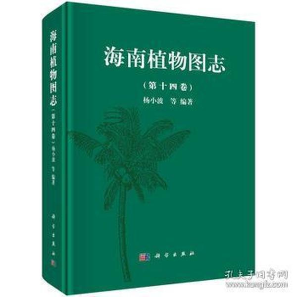 9787030468406 海南植物图志:第十四卷 杨小波著