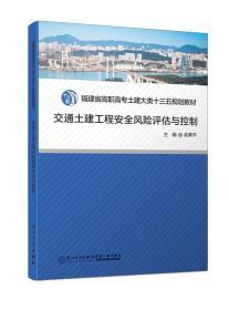 交通土建工程安全风险评估与控制