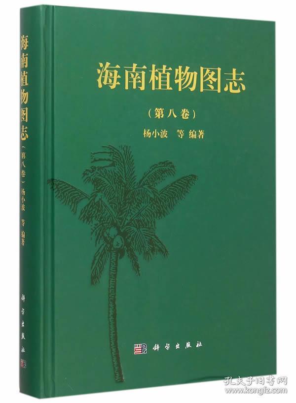 9787030455109 海南植物图志 第八卷 杨小波著