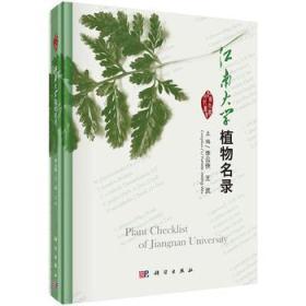 9787030509161 江南大学植物名录 李云侠,王武