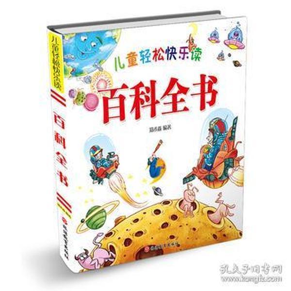 儿童轻松快乐读百科全书