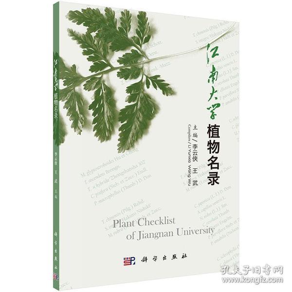9787030526694 江南大学植物名录 李云侠,王武