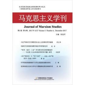 马克思主义学刊-第5卷 第4辑.2017年12月