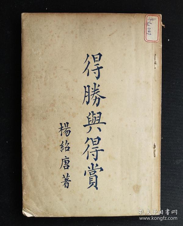杨绍堂著《得胜与得赏》基督教书