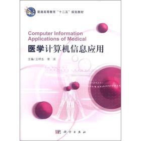 医学计算机信息应用