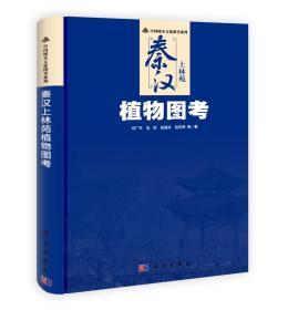 9787030348319 秦汉上林苑植物图考 冯广平等著