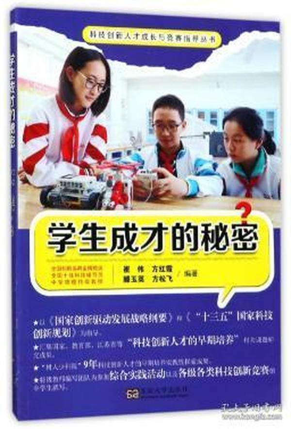 学生成才的秘密(科技创新人才成长与竞赛指导丛书)