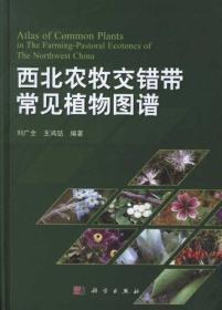 9787030334770 西北农牧交错带常见植物图谱 刘广全,王鸿喆