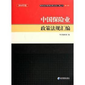 2014年版最新经济管理政策法规汇编丛书:中国保险业政策法规汇编