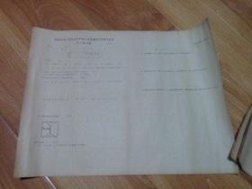 湖南文献   七八十年代湖南省部分系统青壮年职工文化测试小学数学试卷第二套试题      自编号11