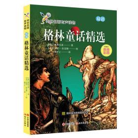 传世名画有声读物:格林童话精选