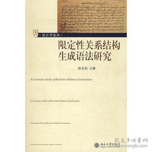 9787301126981限定性关系结构生成语法研究