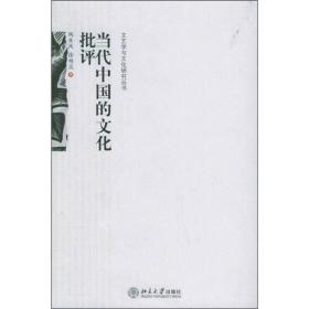 当代中国的文化批评