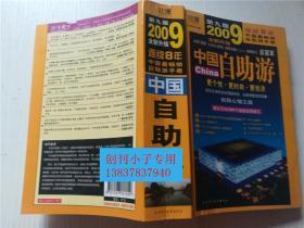 中国自助游--第九版2009全新升级