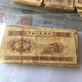 纸分币一分077