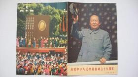 1967年人民画报社出版发行《庆祝中华人民共和国成立十八周年》(增刊)多毛林像