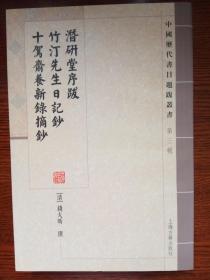 潜堂序跋 竹汀先生日记钞 十驾斋新录摘抄