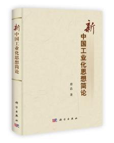 新中国工业化思想简论