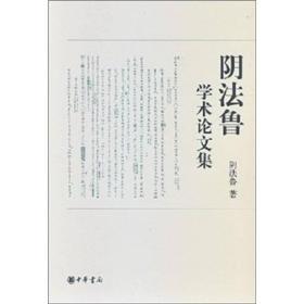 阴法鲁学术论文集