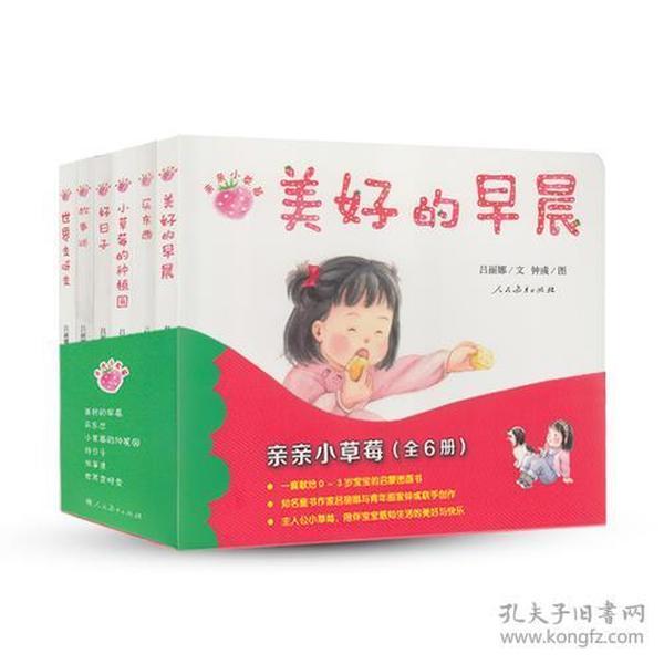 亲亲的小草莓-(全6册)