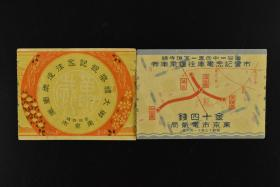 侵华时期日本车票2张《市营记念电车往复乘车券》涩谷-中目黑-天现寺线 东京市电气局1938年11月1日《御大礼奉祝记念往复乘车券》万岁 东京市  金十四钱 车票往复被切取