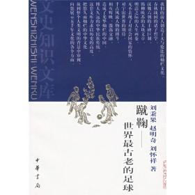 正版库存 蹴鞠---文史知识文库