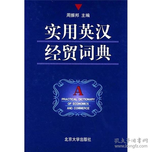 9787301045046实用英汉经贸词典
