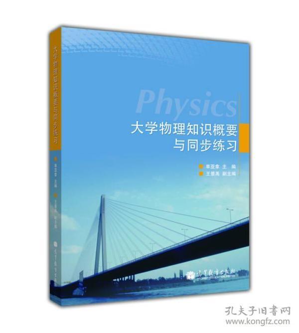 高等学校理工类课程学习辅导丛书:大学物理知识概要与同步练习
