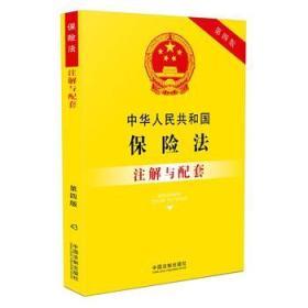 中华人民共和国保险法注解与配套(第四版)