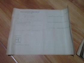 湖南文献   七八十年代湖南省部分系统青壮年职工文化测试小学数学试卷第二套试题      自编号13