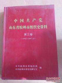 中国共产党山东省胶州市组织史资料  第三卷 1998.1——2007.12