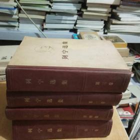 列宁选集(第一、二、三、四卷) 全四卷 72年2版1印