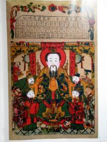 法文版/布面精装/彩色插图本《俄罗斯藏中国年画》