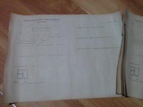 湖南文献   七八十年代湖南省部分系统青壮年职工文化测试小学数学试卷第二套试题      自编号14