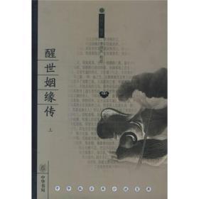 醒世姻缘传(全三册)