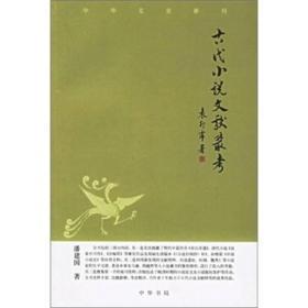 古代小说文献丛考