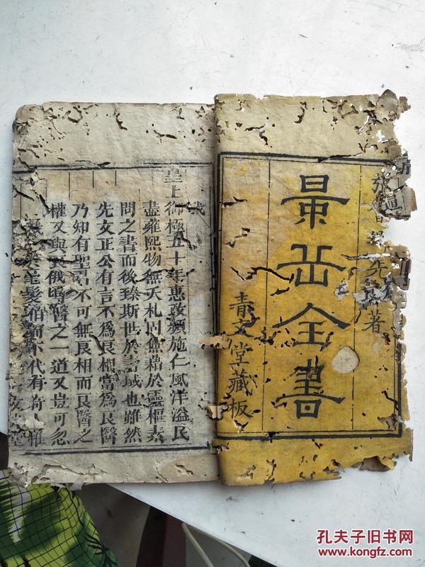 景岳全书卷一卷二合订