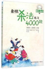象棋杀法练习4000题(第3册 1601-2400题)